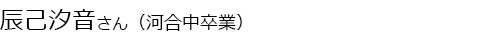 name2017011