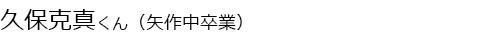 name2017012