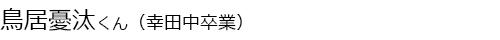 name2017014