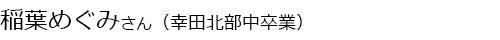 name2017015