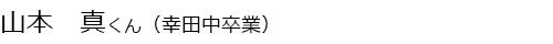 name2017020