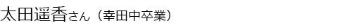 name2017023