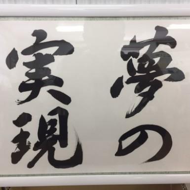 日報お休みのお知らせ(夢)の写真