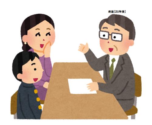 三社面談_イラスト01