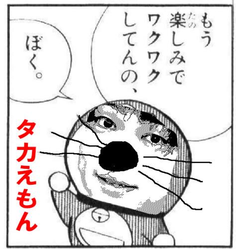 takaemon