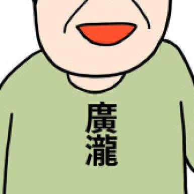 激レアさん(廣)の写真