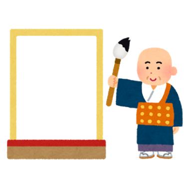 今年の漢字(岡)の写真