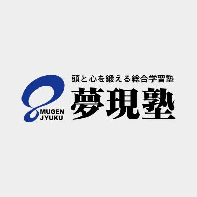 年間通塾料金の目安(2017年3月~2018年2月参考)の写真