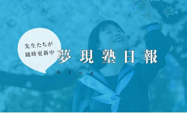 夢現塾日報 blog