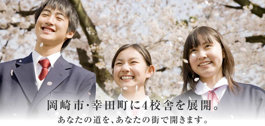 岡崎市・幸田町に4校舎を展開。あなたの道を、あなたの街で開きます。