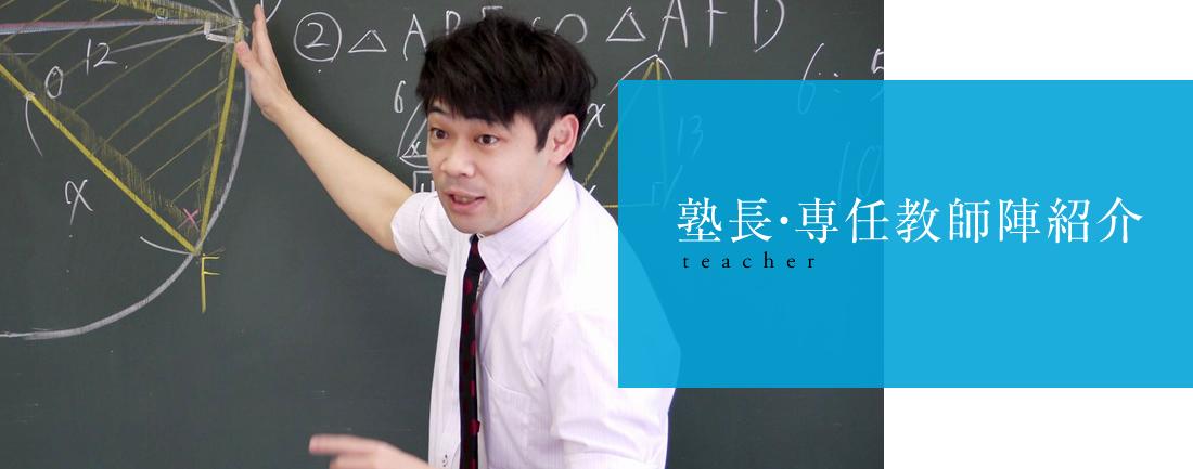 専任教師陣紹介
