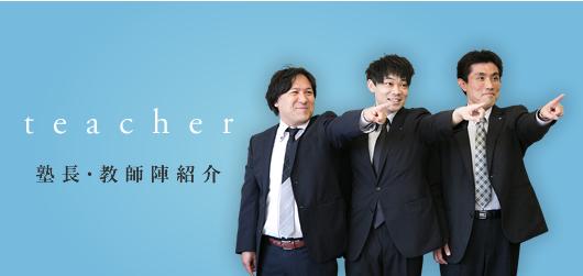 教師陣紹介